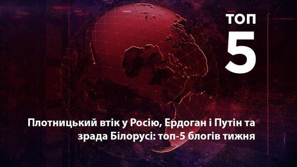 Плотницький втік у Росію, Ердоган і Путін та зрада Білорусі: топ-5 блогів тижня