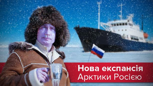 Путін та Арктика: новий
