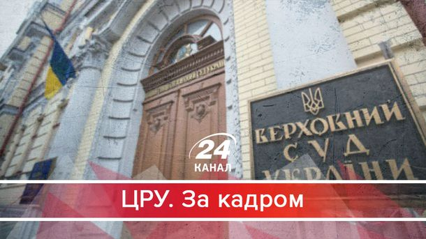 Чому Адміністрація Президента втаємничила церемонію призначення суддів до Верховного суду