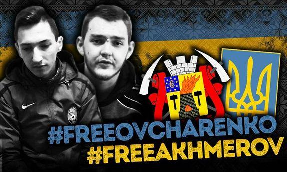 Свободу Овчаренку й Ахмерову – врятуємо українців з полону