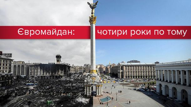 Революція гідності: що змінилося за чотири роки