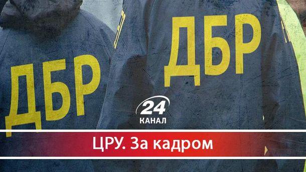 Про очільника ДБР та перспективи нового слідчого органу