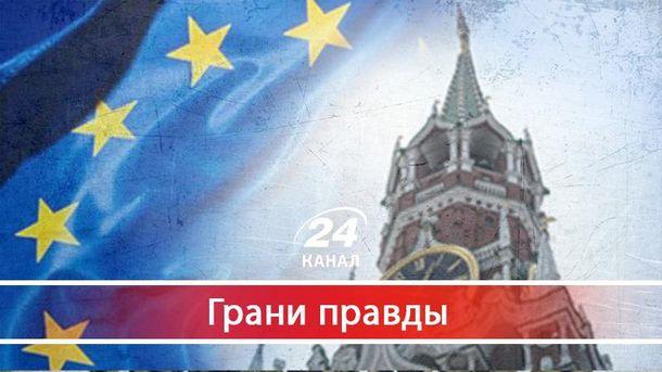 Когда Европейский союз утратит иллюзии относительно Кремля
