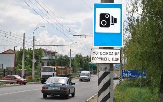 Фотофиксация нарушений ПДД должна заработать с 2018-го года