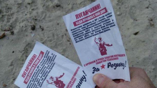ВЛуганске призывают сражаться  с«фашистами» из«ДНР»