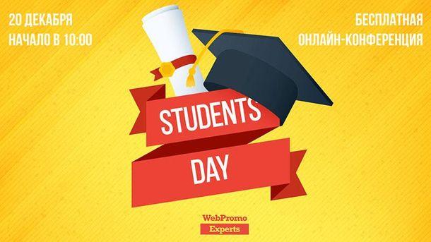 Бесплатная онлайн-конференция – Students Day
