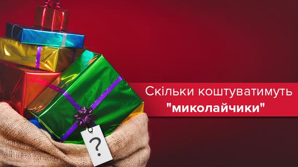 Подарки от Николая: цена вопроса