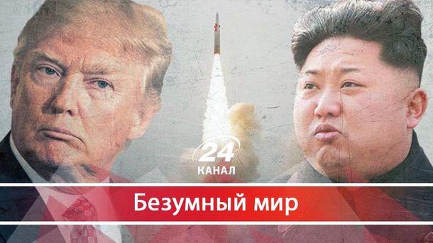 Как Трамп переплюнул Ким Чен Ына в безумстве