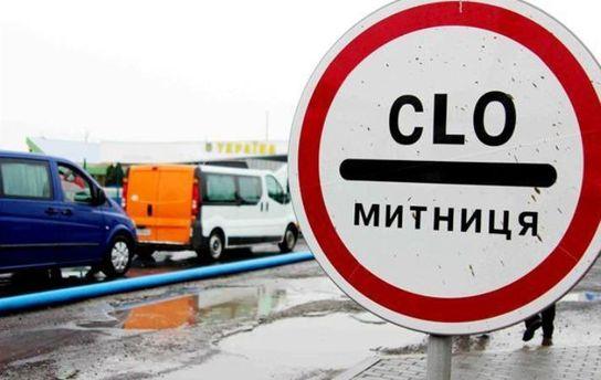 З нового року в Україні подешевшає розмитнення