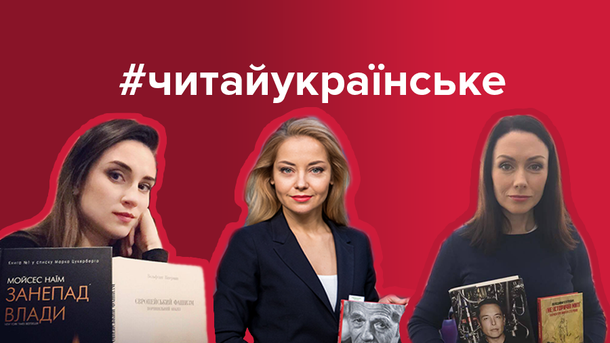 #ЧитайУкраїнське: ведущие 24 Канала приняли участие в флешмобе