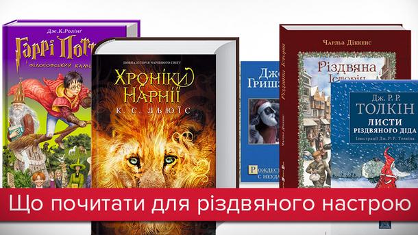 Топ-5 книг, которые стоит прочитать в рождественские выходные