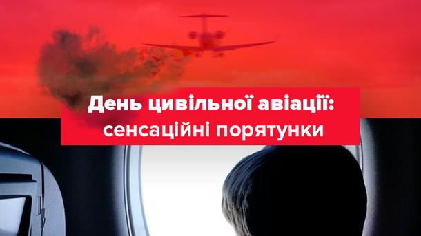 День цивільної авіації-2017: сенсаційні порятунки