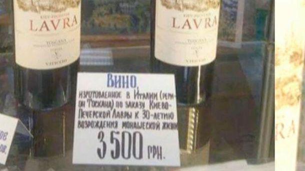 У Лаврі продають вино – кілька тисяч пляшк
