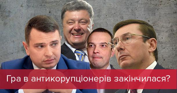 НАБУ, ГПУ і антикорупційний комітет: що відбувається за лаштунками?