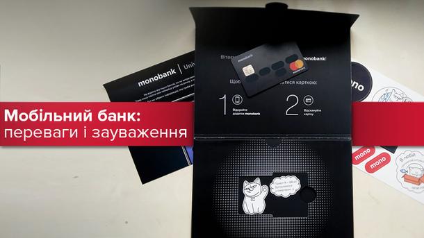 Чим дивує перший мобільний банк Monobank: тарифи і сервіс