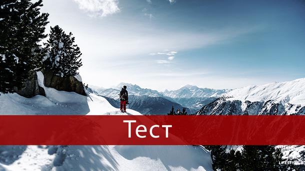 Эверест или Килиманджаро: что ты знаешь о горах?