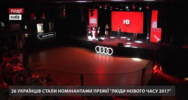 26 українців стали номінантами премії