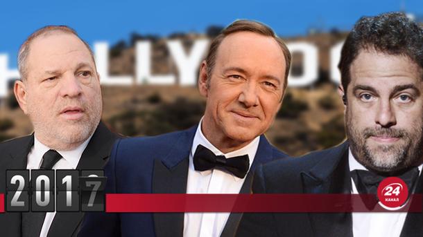 Жорстокий Голлівуд: найгучніші секс-скандали 2017 року