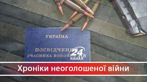 Як чиновники уникнули люстрації, ставши псевдоучасниками бойових дій