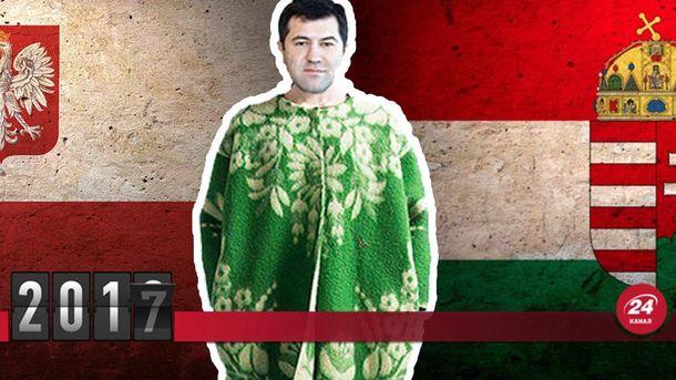 Найгучніші скандали року в Україні: наїзди Польщі та Угорщини і внутрішні цирки