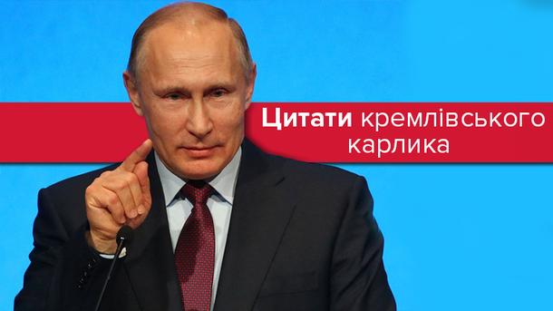 Прес-конференція Путіна: головні цитати про Україну і не тільки