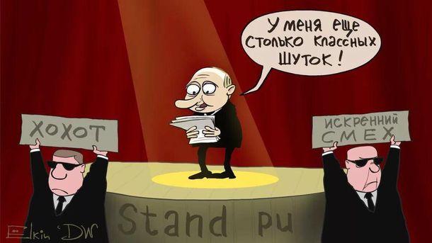 Путін – бабай та інші