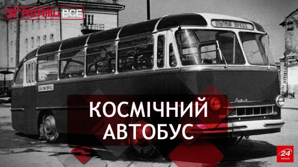 Згадати Все. ЛАЗ: автобус-рекордсмен