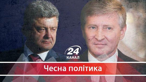 Як Порошенко став тіньовим партнером Ахметова
