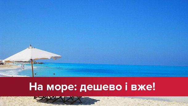 Відпочинок на морі: прямо зараз і максимально дешево