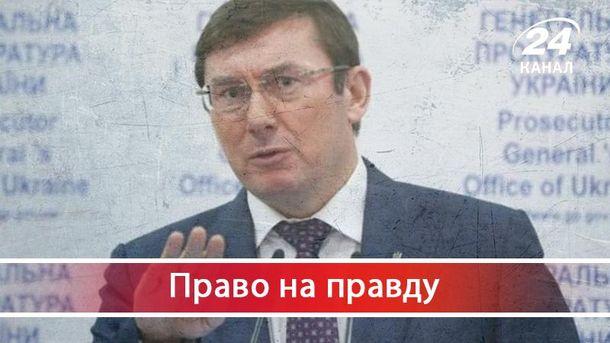 Генпрокурор забрехався: чому Юрій Луценко заплутався в поясненнях щодо дорогого будинку