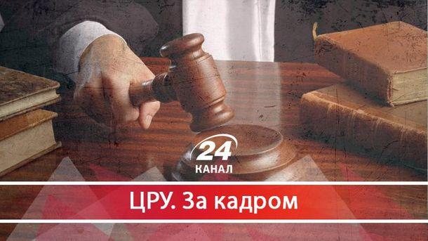 Як корупціонери втікають від української Феміди