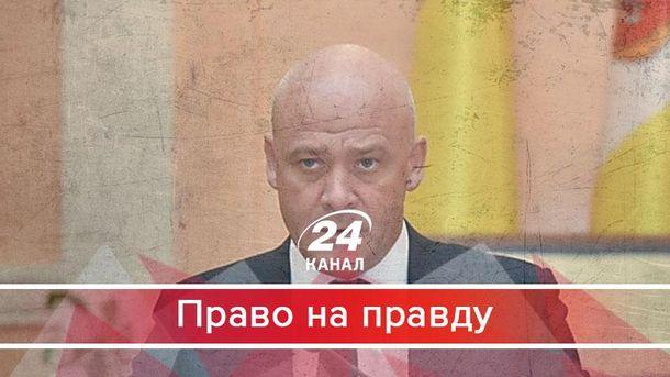 Як розправляються над критиками одеського мера Труханова