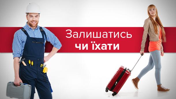 Сколько украинцев хотят уехать за границу и где хотят работать: результаты исследования