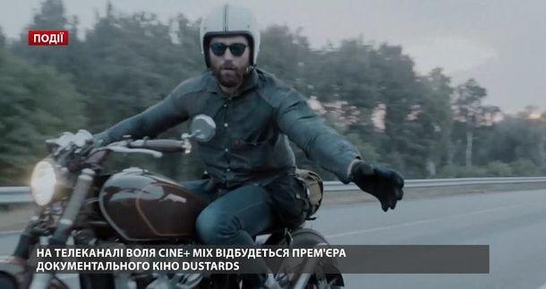 На телеканалі ВОЛЯ CINE+ MIX відбудеться прем'єра документального кіно Dustards