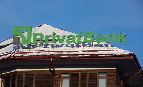 Министр финансов докапитализировал ПриватБанк на16 млрд грн