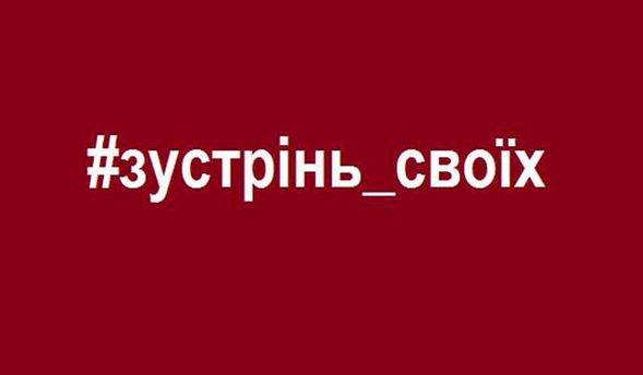 Украинские пленные приземлились вКиеве