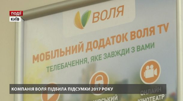 Компанія ВОЛЯ підбила підсумки 2017 року