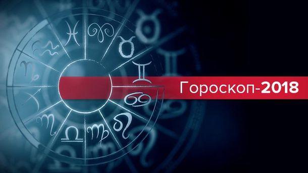 Політичний гороскоп-2018: що доведеться пережити Україні у новому році
