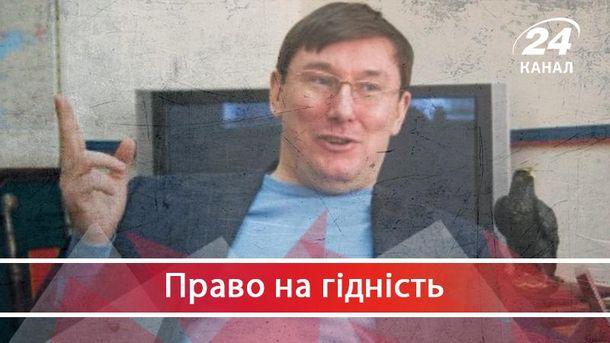 Як Юрій Луценко