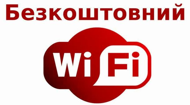 Центр Києва отримав постійний доступ добезкоштовного Wi-Fi