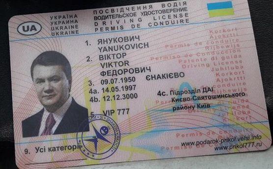 Онвернулся: вХарькове схвачен  шофёр  справами наимя Януковича