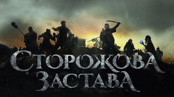 Український повнометражний фільм-фентезі