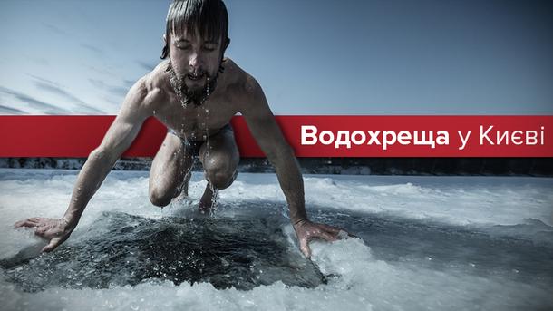 Хрещення 2018: де купатися в ополонці в Києві