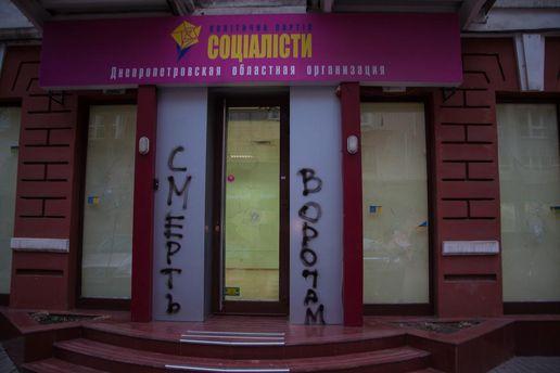 У Дніпрі невідомі розтрощили офіс партії
