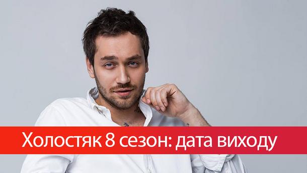Дата выхода холостяка 2018 россия