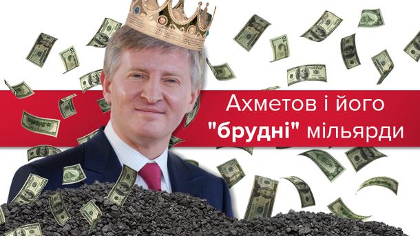 Принц и нищие: почему Ахметов продолжает богатеть?