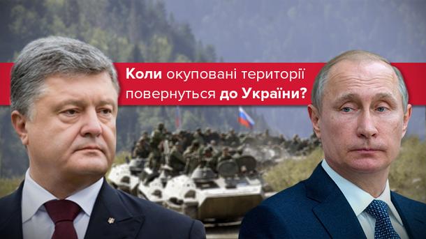 Возвращение Крыма и Донбасса: о главных изменениях и противоречиях закона о деоккупации