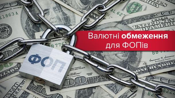 Темний бік валютної лібералізації, або чому ФОПи продають 100% валюти замість 50%?