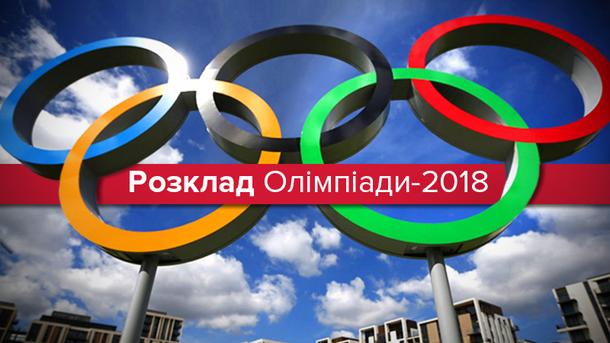 Олімпіада-2018: розклад змагань