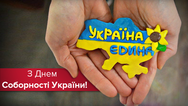 День Соборності України: від початку до сьогодні – без цього не було б українців